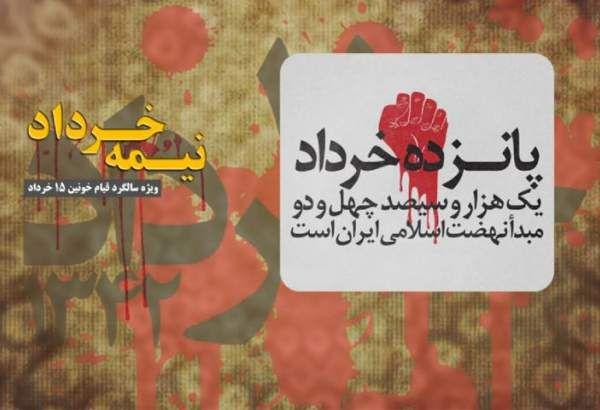 تبیین ماهیت قیام ۱۵ خرداد در رادیو معارف