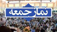 نماز جمعه این هفته در ۱۲ شهر گلستان اقامه می شود