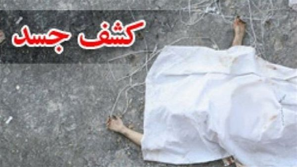 کشف جسد در بخش جنگلی جاده کبودوال علی آباد کتول