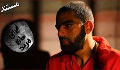 دانلود مستند «ایرانی های مرتد»