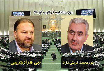 انتقاد از نمایندگان جدید گرگان در مجلس دهم