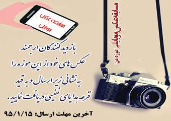 برگزاری جشنواره عکس های نوروزی گردشگری و موزه ای در گلستان