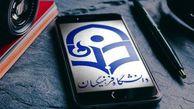 اطلاعیه مصاحبه اختصاصی با معرفی شدگان دانشگاه فرهنگیان گلستان