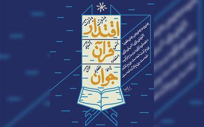 اُنس جوانان ایرانی با قرآن