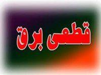 برنامه قطعی برق گلستان تا پایان خرداد ماه ۱۴۰۰