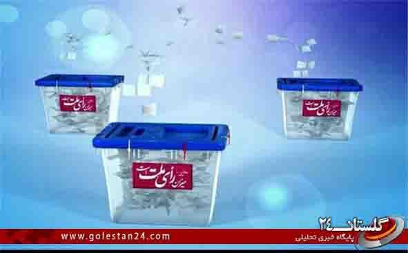 نتایج مرحله دوم انتخابات غرب گلستان
