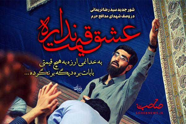 دانلود مداحی سیدرضا نریمانی در مورد پول گرفتن مدافعان حرم/عشق قیمت نداره