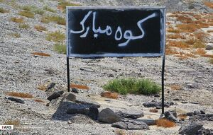 فیلم/ «روستای ایرانی» که کابوس آمریکاییها شد