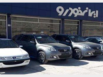 پیش فروش محصولات ایران خودرو از امروز آغاز می شود + شرایط