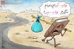کاریکاتور/ وای بر ما