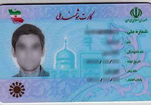 درخواست ۸۰ درصدی گلستانیها برای کارت ملی هوشمند