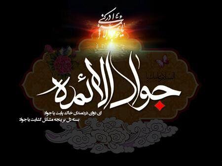 سه خصلت از زبان امام جواد(ع) که جلب محبت میکند