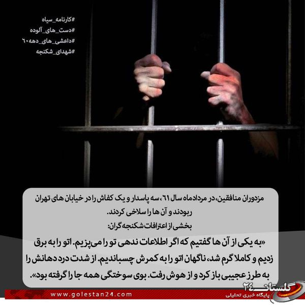 عکس نوشته / کارنامه سیاه منافقین