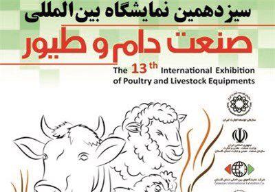آغاز بکار سیزدهمین نمایشگاه بین المللی صنعت دام و طیور در گلستان