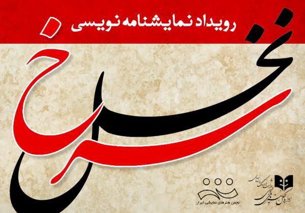 مهلت شرکت در رویداد نمایشنامهنویسی «نخل سرخ» تا 7 آبان تمدید شد