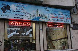 سفر اقساطی به اقصی نقاط جهان از سوی یک شرکت گردشگری در گلستان+شرایط درخواست