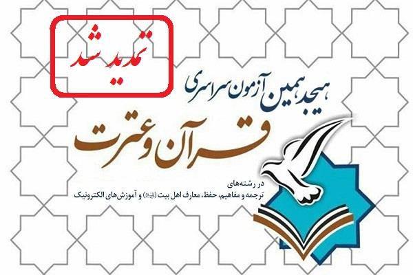 مهلت ثبت نام در هجدهمین دوره آزمون سراسری قرآن و عترت تا ۲۲ آذر تمدید شد