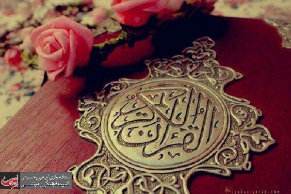 هدیه قرآنی به امام حسین(ع)