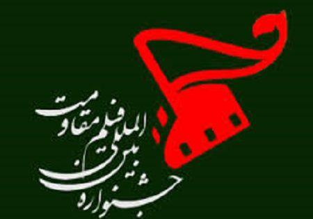 فراخوان جشنواره بینالمللی فیلم مقاومت منتشر شد