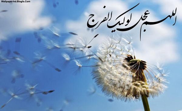 چگونه با امام غائب رابطه برقرار کنم