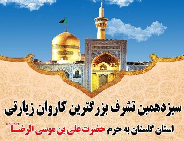 سیزدهمین اعزام بزرگترین کاروان زیارتی به مشهدمقدس از استان گلستان