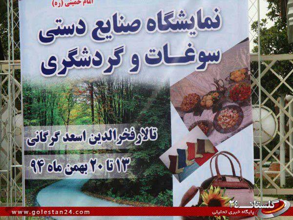 نمایشگاه صنایع دستی،گردشگری و سوغات در گرگان افتتاح شد
