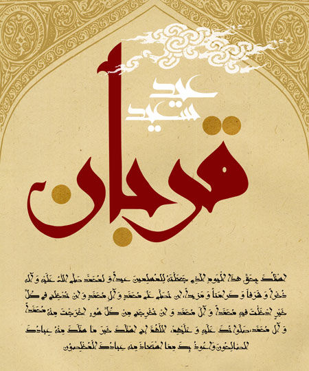فایل لایه باز تصویر عید سعید قربان