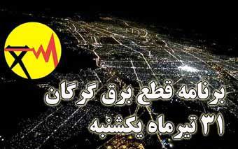 اعلام قطعی برق استان گلستان 31 تیر 97
