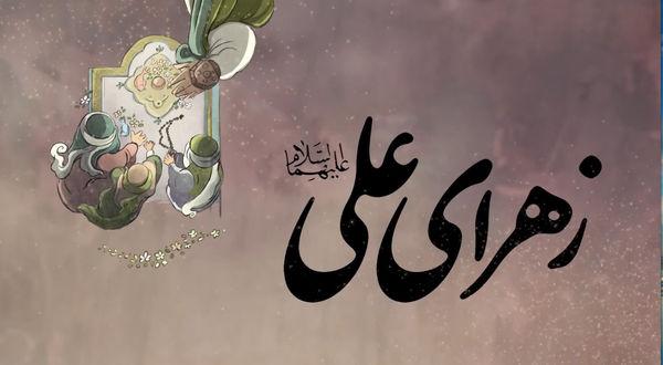 نماهنگ «زهرای علی علیهما السلام»