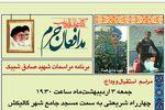 برنامه مراسمات نهمین شهید مدافع حرم گلستان شهید صادق شیبک + پوستر