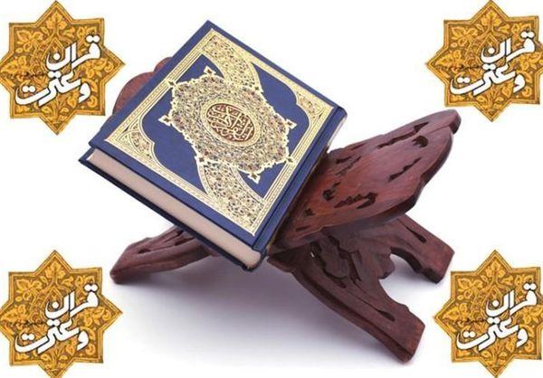 ثبت نام بیش از ۲۰ هزار نفر در جشنواره قرآن علوم پزشکی