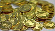 قیمت سکه امروز چند شد؟ (۲۱ اردیبهشت ۹۹)