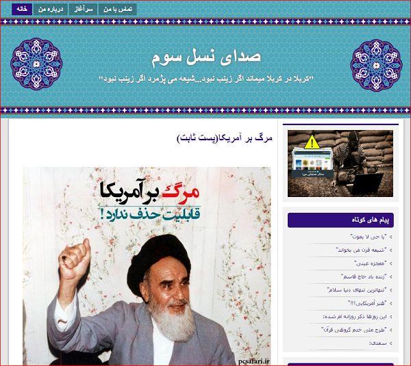 وبلاگ «صدای نسل سوم» وبلاگ برتر اسفندماه ۹۳