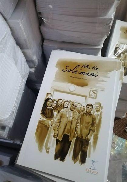 استقبال قابل توجه اسپانیایی زبانها از زندگینامه سردار سلیمانی