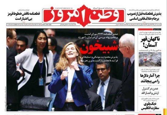 عکس/ واکنش یک روزنامه به تصویب قطعنامه هسته ای