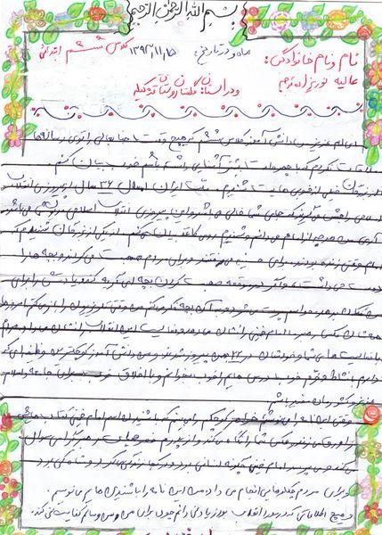 نامه های کودکان خواجه نفسی به رهبر انقلاب