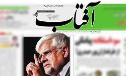 آفتابیزد خواستار حرکات نمایشی «عارف» در مجلس شد