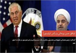 توافق حسن روحانی و رکس تیلرسون وزیر خارجه آمریکا!