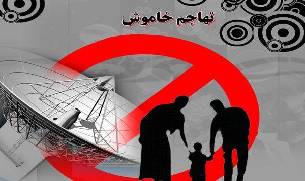 حمله به بنیان خانواده ها