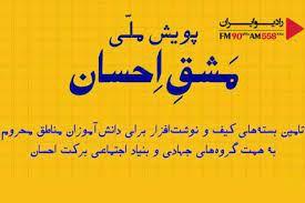 اجرای پویش ملی مشق احسان در آزادشهر