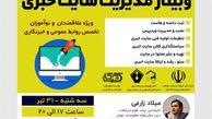 وبینار مدیریت سایت خبری برگزار می شود