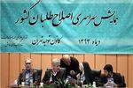 اسامی ائتلاف اصلاحطلبان برای تهران نهایی شد