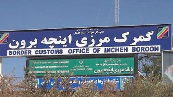 ترکمنستان بازگشایی مرز اینچه برون را بررسی می کند