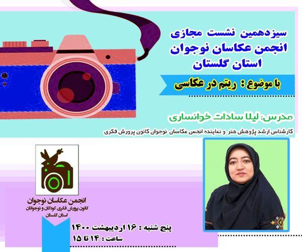 سیزدهمین جلسهی انجمن عکاسان نوجوان کانون گلستان