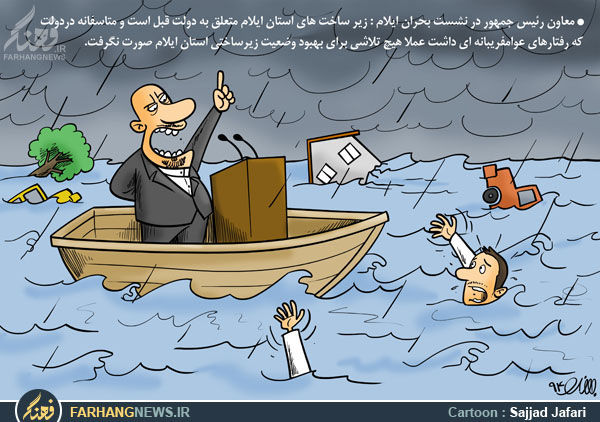 کاریکاتور سیل ایلام