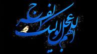 تحلیلی پیرامون روایات منع از قیام قبل از ظهور و قیام قائم (عج)