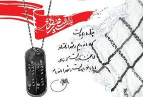 تیزر  چهاردهمین یادواره 313 شهید شهرستان کردکوی