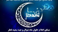 مبنای اعلام حلول ماه شوال و عید سعید فطر، نظر ولی فقیه و حاکم اسلامی است