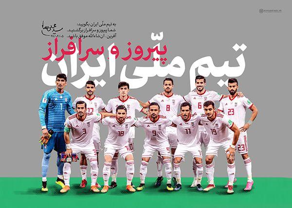 سخننگاشت | پیام به تیم ملی فوتبال پس از آخرین بازی در جام جهانی روسیه