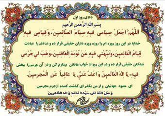 دعای روز اول ماه مبارک رمضان + شرح